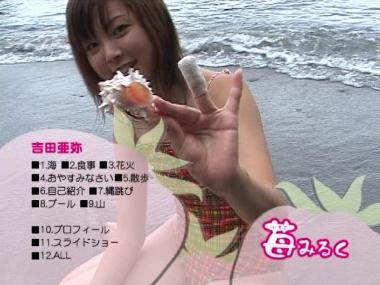 ichigomilk_aya_00000.jpg