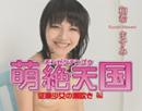 kazuki_op.jpg