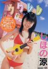 shihono_ryo_ukurere_jacke.jpg