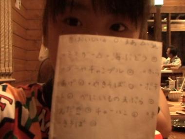 an_natumi11_00065.jpg