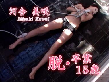kawai_datusotugyo_00000.jpg