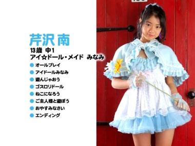 serizawa_aidoll_00000.jpg
