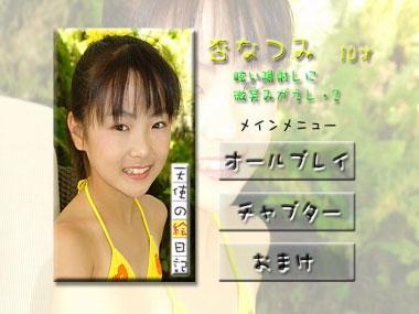tensino_natumi_00000.jpg