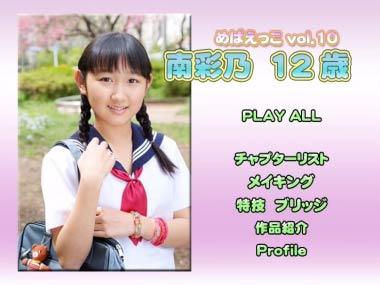 mebae_ayano_00000.jpg