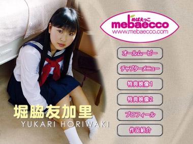 mebaecco_horiwaki_00000.jpg