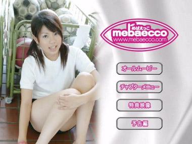 mebaecco_megumi_00000.jpg