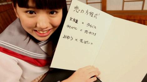 miyuu_kagaijugyo_00067.jpg