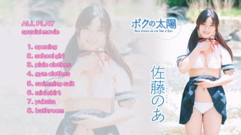 noa_taiyo_00000jpg
