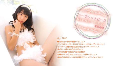 secret_piece_suenaga_00000jpg