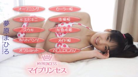 yumehara_myprincess_00000jpg
