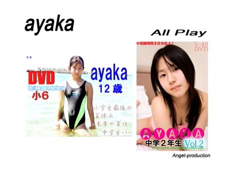 anpro_ayaka_00000.jpg