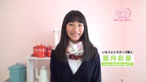 hatusha_ayana_00053.jpg