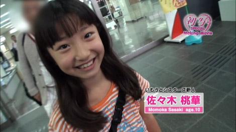 hatusha_sasamomo_00075.jpg