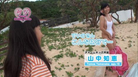 hatusha_sasamomo_00081.jpg