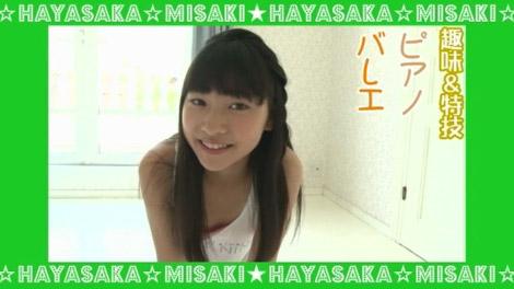 hayasaka_utsukusiku_00022.jpg