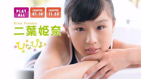 hinapiyo_00000.jpg