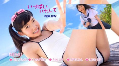 ippai_hanasite_00000.jpg