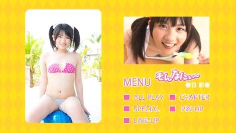 kasuga_sonnani_00000.jpg