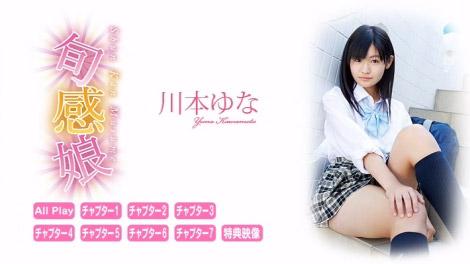kawamoto_shunkan_00000.jpg