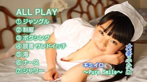 kimiiro_futaba_00000.jpg