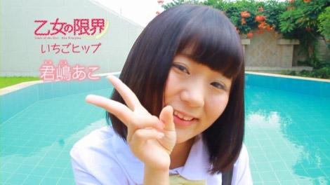 kimisima_ichigohip_00002.jpg