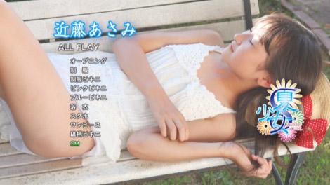 kondo_natsusyo_00000.jpg