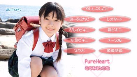 miwa_pureheart_00000.jpg