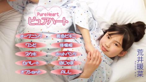 pureheart_haruna_00000.jpg