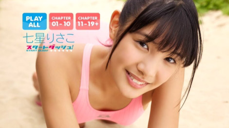 startdash_nanahosi_00000.jpg