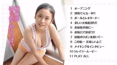 tachibana_hajimete_00000.jpg