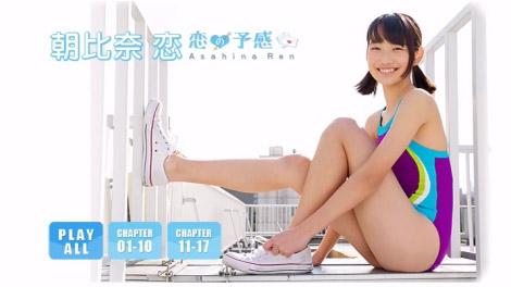 asahina_koinoyokan_00000.jpg