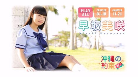 hayasaka_okinawa_00000jpg