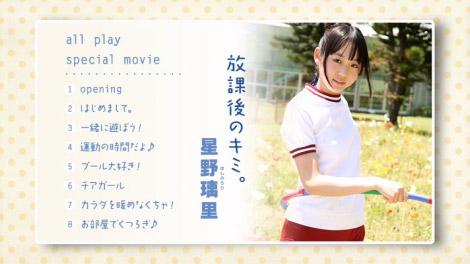 houkago_hoshino_00000.jpg
