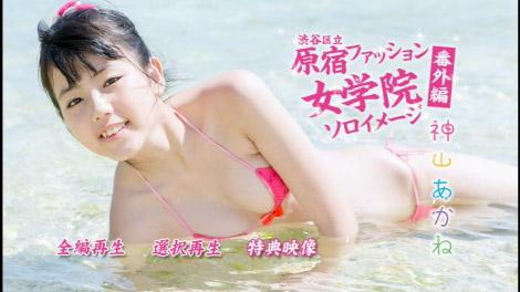 shibuyakuritu_akane_00000.jpg