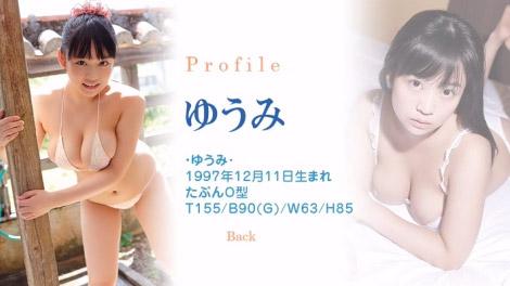 yuumino_hatukoi_00000.jpg