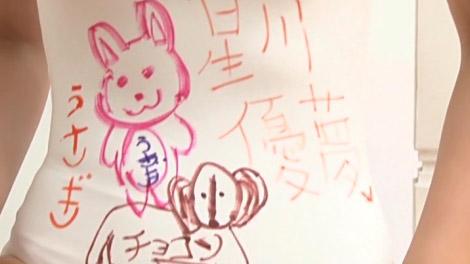 hoshikawa_hatsuyume_00050.jpg