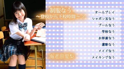seifuku2ebina_00000.jpg