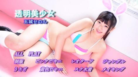 toumei_senon_00000.jpg