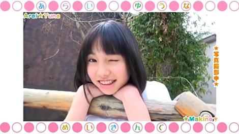 yuuna_tennengirl_00039.jpg