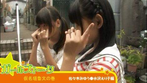 girls_talk_00018.jpg
