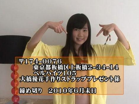 yuuka_nangokumassigura_00053.jpg